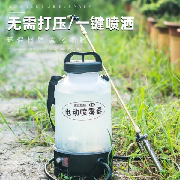 小型電動噴霧器農用打藥智慧高壓殺蟲全自動充電家用澆花噴壺達遠 1995生活雜貨