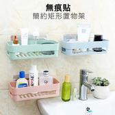 簡約無痕貼矩形置物架 廚浴小物 置物收納盒 無痕貼置物架