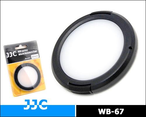 又敗家@JJC 62mm白平衡蓋67mm白平衡鏡頭蓋含白平衡片白平衡板WB蓋White Balance Lens白平衡鏡蓋Cap