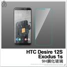 HTC Desire 12S / Exodus 1s 鋼化玻璃 手機螢幕 玻璃貼 防刮 非滿版 螢幕保護貼 H06X3