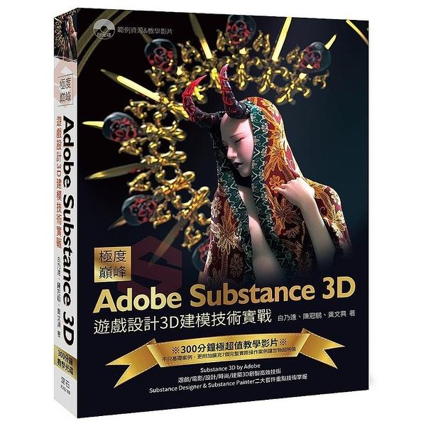 極度巔峰Adobe Substance 3D-遊戲設計3D建模技術實戰