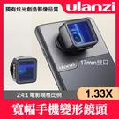 【公司貨】1.33X 手機電影鏡頭 Ul...