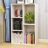 簡約置物櫃簡易書櫃書架儲物櫃客廳收納小櫃子自由組合格子組合櫃  YDL