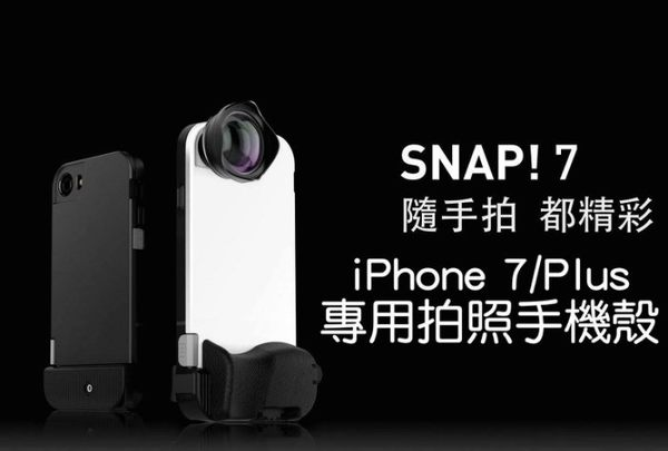 bitplay SNAP! 7 基本款 拍照手機殼 不含鏡頭 (適用iPhone 7 4.7吋)