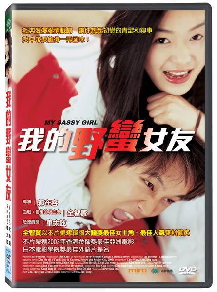 我的野蠻女友 DVD (購潮8)