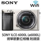 SONY a6000L 銀色 附16-50mm (24期0利率 免運 台灣索尼公司貨) E接環 a6000 變焦鏡組 ILCE-6000L 支援 WIFI