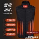 發熱外套 日本智慧恒溫電熱馬甲男背心女充電發熱保暖全身加熱衣服坎肩外套LX