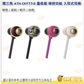 鐵三角 Audio-Technica ATH-CKF77iS 重低音 線控功能 入耳式耳機 公司貨