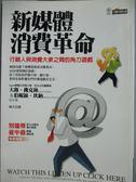 【書寶二手書T1/行銷_MFT】新媒體消費革命_大衛‧佛克