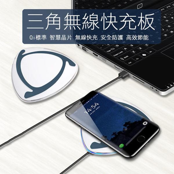 三角無線快充板 無線充電 無線快充 充電板 無線充電器【AD0056】超薄充電板