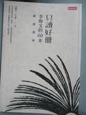 【書寶二手書T7/社會_HSY】只讀好冊-李偉文的60本激賞書單_李偉文