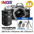 【超值組:128G+原電副電副充+瑪瑟士腳架】Olympus E-M10 Mark III+14-42mm EZ +40-150mm R 銀色 元佑公司貨