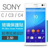【00360】 [Sony Xperia C / C3 / C4] 9H鋼化玻璃保護貼 弧邊透明設計 0.26mm 2.5D