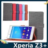 SONY Xperia Z3+ Plus E6553 木紋保護套 皮紋側翻皮套 簡約素面 支架 插卡 錢夾 磁扣 手機套 手機殼