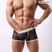 男性內褲 U弧3D囊袋超薄透氣網紗平角褲(潮黑)-M-玩伴網【雙12快速出貨】