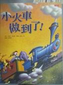 【書寶二手書T1/少年童書_WDN】小火車做到了!_郭恩惠, 羅倫.隆