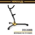 【非凡樂器】HERCULES / DS530BB/薩克斯風架Alto/Tenor適用/公司貨保固