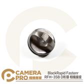 ◎相機專家◎ BlackRapid Fastenr RFH-3SB D形環 相機接座 FR-3 相機腳架孔接座 公司貨