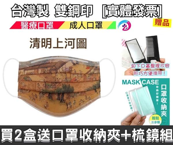 (台灣製雙鋼印) 丰荷 荷康 成人醫療 醫用口罩 (30入/盒) (清明上河圖)買2盒送口罩收納夾+梳鏡組