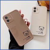 蘋果 IPhone12 Pro Max 12Pro 12Mini IPhone11 XR XS iX i8+ i7+ SE 沮喪小熊 手機殼 軟殼 保護殼