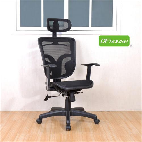 《DFhouse》曼尼透氣全網人體工學辦公椅(附頭枕)- 電腦椅 人體工學 辦公椅 台灣製造 免組裝 促銷.