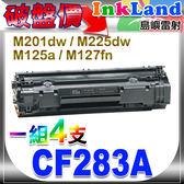 HP CF283A相容碳粉匣(NO.83A)一組四支【適用】M127fn/M125a/M127fs/M225dw/M201dw/M125nw/M127fw 列印張數:1500頁