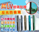 90*110cm 抗UV隔熱反光防窺玻璃...