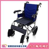【贈好禮】均佳 鋁合金輪椅 JW-230 機械式輪椅 輕量型輪椅 外出型  (藍/紅)