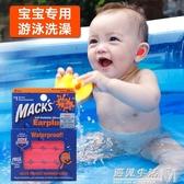 防鞭炮聲專業兒童隔音耳塞睡覺防噪音嬰兒乘飛機游泳洗澡防水耳塞 雙十一全館免運