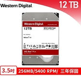 WD 威騰 WD120EFAX 紅標Plus 12TB 3.5吋NAS硬碟