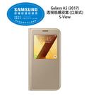 三星 SAMSUNG Galaxy A5(2017) 原廠S-View全透視感應皮套 黑/藍/桃紅/金