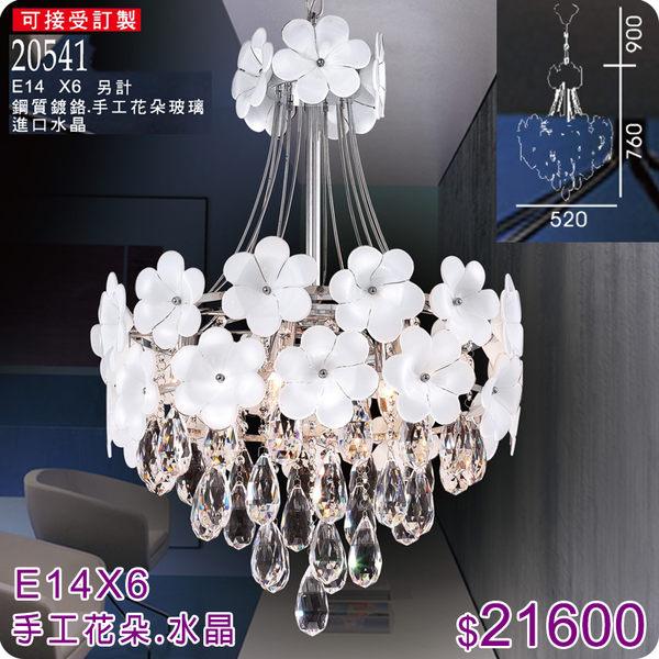 水晶吊燈-E14X六頭-寬52高76【雅典娜】20541