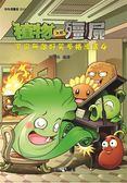植物大戰殭屍:宇宙無敵好笑多格漫畫(4)