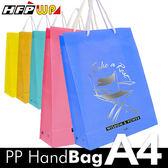 【特價】【客製化100個含燙金】A4防水購物袋 HFPWP  台灣製 BETR315-BR100