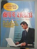 【書寶二手書T5/語言學習_NSG】商用英文輕鬆寫_曹菱