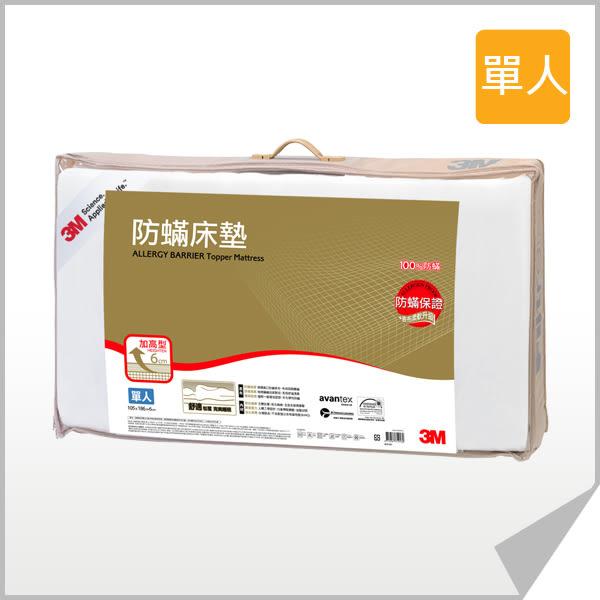 3M 防瞞床墊 中密度加高型單人(105x186x6CM)
