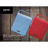 ▼KINYO耐嘉 BTS-700 無印風藍牙讀卡喇叭 藍芽 Bluetooth 音箱 音響 免持通話 音樂播放 便攜 無線喇叭