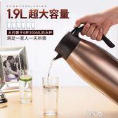 家用保溫壺保溫水壺大容量熱水瓶 E家人
