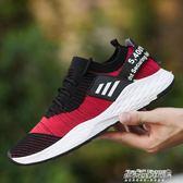 運動鞋 新款男鞋透氣韓版潮流個性休閒跑步飛織運動鞋網布鞋   傑克型男館
