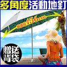 超大抗UV遮陽傘地叉釣魚大傘折傘擺攤防風傘晴雨傘太陽傘廣告傘家庭傘休閒戶外傘露營烤肉