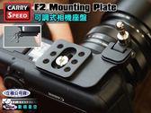 《數碼星空》CARRY SPEED 速必達 F2 Mounting Plate 可調式相機座盤 底盤 安裝板〔立福公司貨〕