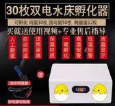 水床孵化機家用型雞鴨鵝孵化器20枚小型56枚卵蛋箱全自動控溫【幸運閣】