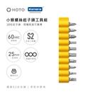 小米有品 HOTO 小猴螺絲批頭套裝 25mm黃色(QWLSD002)