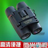 望遠雙筒望遠鏡高倍高清微光夜視人體1000倍非紅外成人兒童望眼鏡 igo 城市玩家