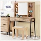 【水晶晶家具/傢俱首選】JM1625-3 艾麗斯3尺白橡雙抽化妝台~~含椅