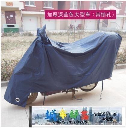 車罩 電動機車車罩防雨罩電瓶踏板125車衣車套助力防曬防水布遮雨套 完美計畫 免運