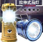 太陽能多功能營地燈干電池充電多用途戶外帳篷燈手提應急照明馬燈-享家生活館