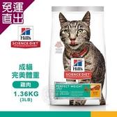 Hills 希爾思 2968 成貓 完美體重 雞肉特調 1.36KG/3LB 寵物 貓飼料 送贈品【免運直出】