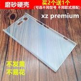 適用于索尼XZ手機殼XZ3超薄XZP保護套XZS塑料XC透明硬殼XZ2后蓋套 【蜜斯sugar】