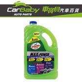 【車寶貝推薦】龜牌 超潔淨3效洗車精 T597